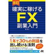 確実に稼げるFX副業入門 改訂版 [単行本]