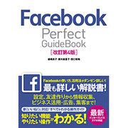 Facebook Perfect GuideBook 改訂第4版 [単行本]