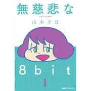 無慈悲な8bit 1(ファミ通クリアコミックス) [コミック]
