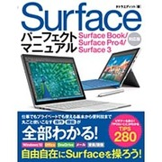 Surfaceパーフェクトマニュアル―Surface Book/Surface Pro4/Surface3対応版 [単行本]