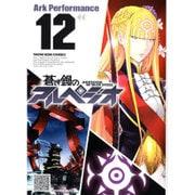 蒼き鋼のアルペジオ 12(ヤングキングコミックス) [コミック]