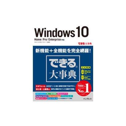 できる大事典 Windows10―Home/Pro/Enterprise対応(できる大事典シリーズ) [単行本]