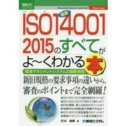 図解入門ビジネス 最新ISO14001 2015のすべてがよーくわかる本 [単行本]