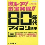激レア!お宝発掘!!80年代マイコン読本―永久保存版 [単行本]