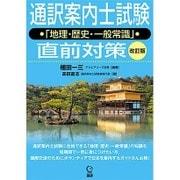 通訳案内士試験「地理・歴史・一般常識」直前対策 改訂版 [単行本]