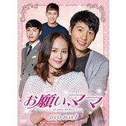 お願い、ママ DVD-BOX1 [DVD]