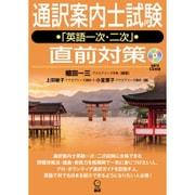 通訳案内士試験「英語一次・二次」直前対策 [単行本]