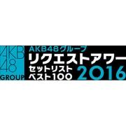 AKB48グループリクエストアワーセットリストベスト100 2016 [Blu-ray Disc]