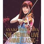 THE PREMIUM LIVE ~ANIME CLASSIC~ [Blu-ray Disc]
