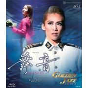 Musical 舞音-MANON- [Blu-ray Disc]