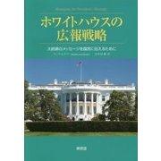ホワイトハウスの広報戦略―大統領のメッセージを国民に伝えるために [単行本]