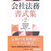 会社法務書式集【第2版】 [単行本]