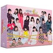 AKB48の今夜はお泊まりッ DVD-BOX