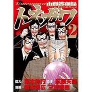 中間管理録トネガワ 2(ヤングマガジンコミックス) [コミック]