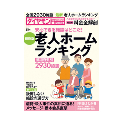 ダイヤモンド・セレクト 2016年 05月号 [雑誌]