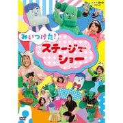 みいつけた! ステージでショー (NHK DVD)