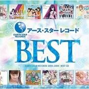 アース・スター レコード BEST [CD]