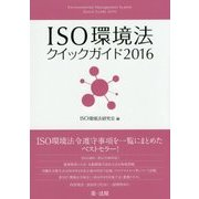 ISO環境法クイックガイド〈2016〉 [単行本]