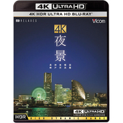 4K 夜景 【4K HDR ULTRA HD BLU-RAY】 [UltraHD Blu-ray]