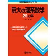 赤本715 京大の理系数学25カ年 2017年版 [全集叢書]