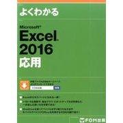 よくわかるMicrosoft Excel2016応用 [単行本]