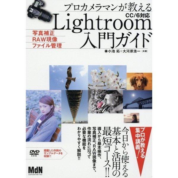 プロカメラマンが教えるLightroom入門ガイド―写真補正・RAW現像・ファイル管理 CC/6対応 [単行本]