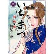 いちまつ捕物帳 3(ビッグコミックス) [コミック]