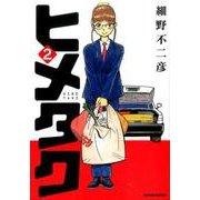 ヒメタク 2(アクションコミックス) [コミック]