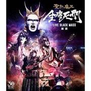 全席死刑 LIVE BLACK MASS 東京 [Blu-ray Disc]