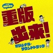 TBS系 火曜ドラマ 重版出来! オリジナル・サウンドトラック