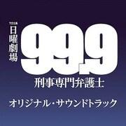 TBS系 日曜劇場 99.9 刑事専門弁護士 オリジナル・サウンドトラック