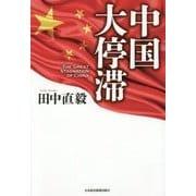 中国大停滞 [単行本]