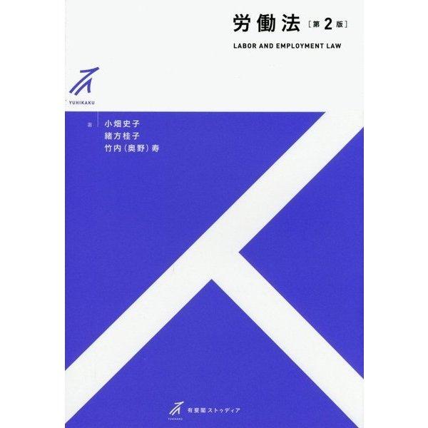 労働法 第2版 (有斐閣ストゥディア) [全集叢書]