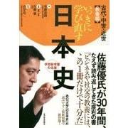 いっきに学び直す日本史 古代・中世・近世 教養編 [単行本]
