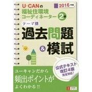 U-CANの福祉住環境コーディネーター2級テーマ別過去問題&模試〈2016年版〉 第9版 [単行本]