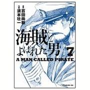 海賊とよばれた男 7(イブニングKC) [コミック]