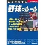 わかりやすい野球のルール [全集叢書]