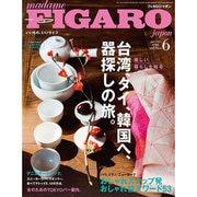 madame FIGARO japon (フィガロ ジャポン) 2016年 06月号 [雑誌]