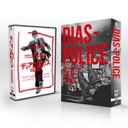 「ディアスポリス -異邦警察-」 DVD-BOX [DVD]