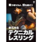 赤石光生 テクニカル・レスリング [DVD]