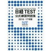 日経TEST公式練習問題集〈2016-17年版〉 [単行本]