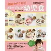 1週間分作りおき!フリージング幼児食―1歳半~5歳 [単行本]
