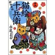 猫絵十兵衛御伽草紙 16(ねこぱんちコミックス) [コミック]