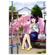 酩酊すみれさん。 3(ヤングキングコミックス) [コミック]