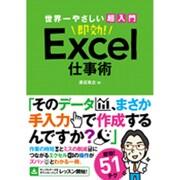 即効!Excel仕事術―世界一やさしい超入門 [単行本]