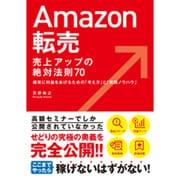 Amazon転売 売上アップの絶対法則70―確実に利益をあげるための「考え方」と「実践ノウハウ」 [単行本]