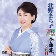北野まち子DVDカラオケ全曲集ベスト8 2016