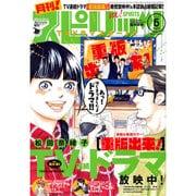 月刊 ! スピリッツ 2016年 6/1号 [雑誌]