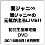関ジャニ∞の元気が出るLIVE!! [DVD]