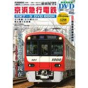 京浜急行電鉄 完全データ DVD BOOK [大型本]
